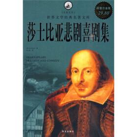 经典名著文库 莎士比亚悲剧喜剧集 超值白金版