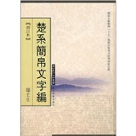 楚系简帛文字编(增订本)