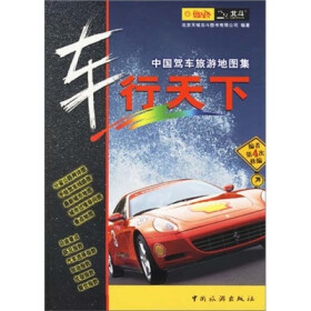 《车行天下:中国驾车旅游地图集》(北京天域北