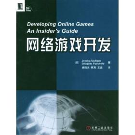 网络游戏开发_