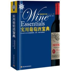 葡萄酒相关图书 划算组合推荐