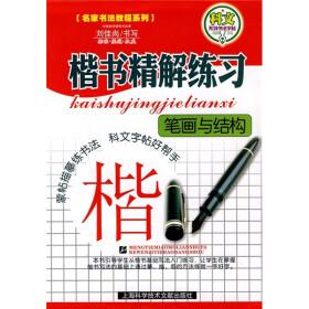 庞中华硬笔行书法欣赏 庞中华硬笔书法欣赏 庞中华硬笔行-庞中华行图片