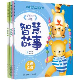 正版《儿童经典早教故事》6册套装    24元包邮