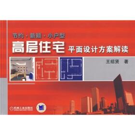 节约 新颖 小户型高层住宅平面设计方案解读 王绍贤 高清图片