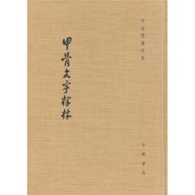 甲骨文字释林(繁体竖排版)