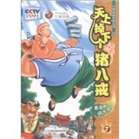 动画 系列丛书/52集大型动画系列丛书:天上掉下个猪八戒(7)