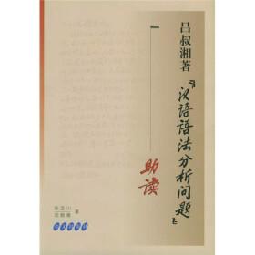 吕叔湘著 汉语语法分析问题 助读