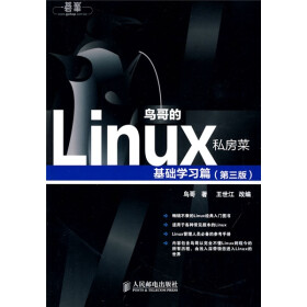 鸟哥的Linux私房菜 – 基础学习篇(第三版) PDF下载 – 最好的Linux入门书籍