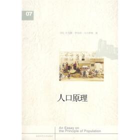 人口老龄化_人口原理