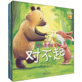 关于爱的故事_《暖房子绘本·友爱篇·关于爱的故事雨中的