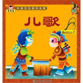 小白兔童书馆 中国宝宝国学启蒙系列 儿歌 适合3 6岁