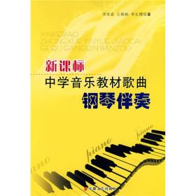 钢琴伴奏演唱_【图】童声合唱唱脸谱简谱bB调钢琴伴奏谱