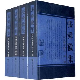 说文解字约注(套装共4册)