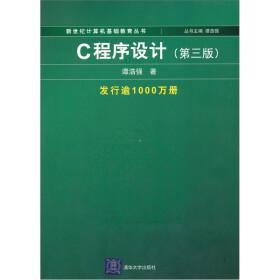 C程序设计(第三版)(谭浩强著) PDF电子版下载 – iOS开发者之书1