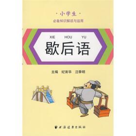 《小学生必备知识解读与运用:歇后语》(育华,汪