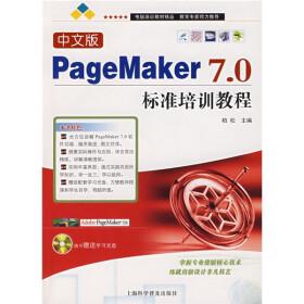 PageMaker 7.0标准培训教程(中文版)(附盘)