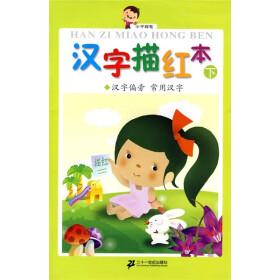 汉字描红本 下 汉字偏旁 常用汉字
