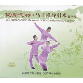 健身气功:马王堆导引术(DVD) - 健身 - 教育音像 - 京东JD.COM