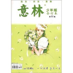 0/杜务 编/意林杂志