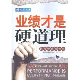 业绩就是硬道理_业绩就是硬道理_网上买书_收藏品交易_网上书