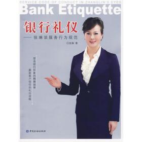 银行业员工行为准则_廊坊农行举办员工行为守则知识竞赛活动_河北