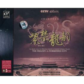 紫禁龙韵:原名故宫·黑胶(CD) - HIFI发烧碟 - 音
