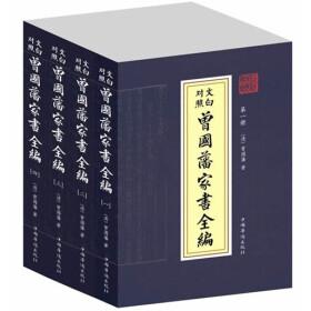 《曾国藩家书全编》(共4册)