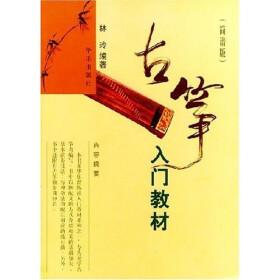 《古筝入门教材(简谱版)》(林玲)【摘要图片