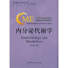 国家继续医学教育项目教材:内分泌代谢学