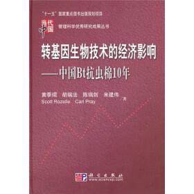 转基因生物技术的经济影响 中国Bt抗虫棉10年图片