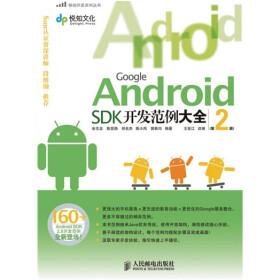 Google Android SDK开发范例大全(第2版)PDF电子版下载