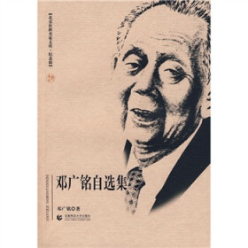 邓广铭自选集