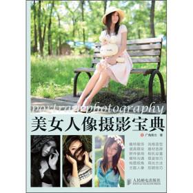 美女人像摄影宝典/¥52