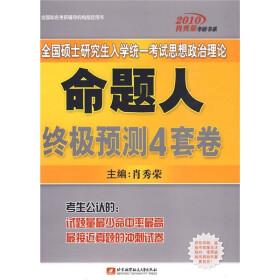 究生入学统一考试思想政治理论命题人终极预测4套卷 肖秀荣