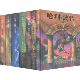 《哈利·波特》精装全集(套装全7册)