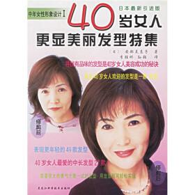 中年女性形象设计:40岁女人更显美丽发型特集日本