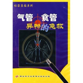 气管食管异物的急救(VCD)+-+教育音像-+影视