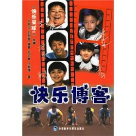 《快乐博客》(牛东文)【摘要 书评 试读】- 京东