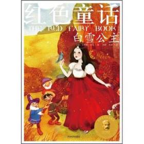红色童话:白雪公主