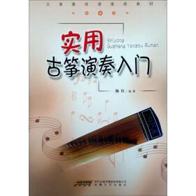 《古筝集体课推荐教材:实用古筝演奏入门》(杨红)图片