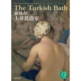 安格尔・土耳其浴室