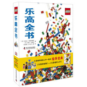 乐高全书 精装套盒全2册