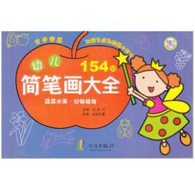 幼儿简笔画大全 蔬菜水果 动物植物 摘要-菠菜简笔画图片大全 菠菜简