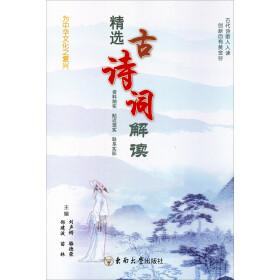 《精选古诗词解读》()【摘要图片