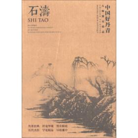 中国好丹青大师册页精品:石涛图片
