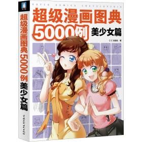 超级漫画图典5000例・美少女篇