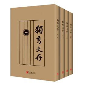 独秀文存 套装全4册¥100