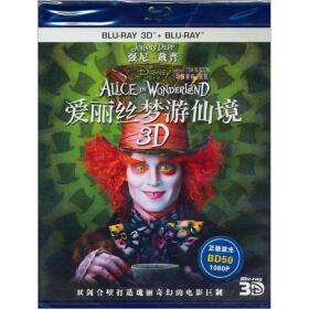 爱丽丝梦游仙境 3D 2D蓝光碟 BD 特价版图片