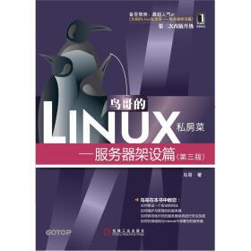 鸟哥的Linux私房菜 – 服务器架设篇(第三版) PDF下载