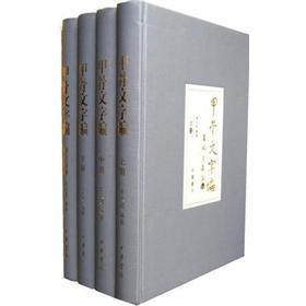 甲骨文字编(套装全4册)